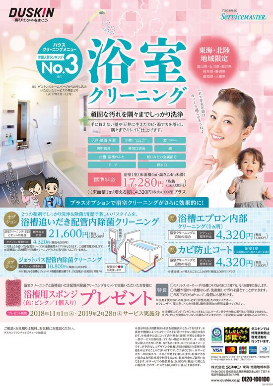 ダスキン浴室クリーニングおすすめキャンペーン