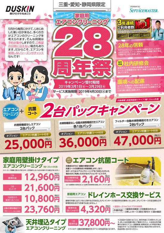 エアコンクリーニング + 抗菌コート2台パックキャンペーン実施中!