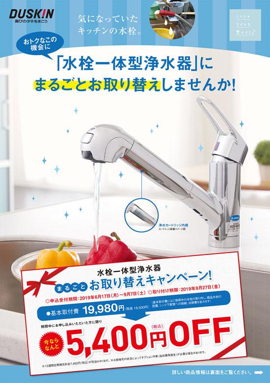 キッチンの水栓を、ハンドシャワー付きの『水栓一体型浄水器』にまるごとお取り替え