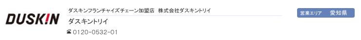 ダスキントリイ  TEL:0120-0532-01
