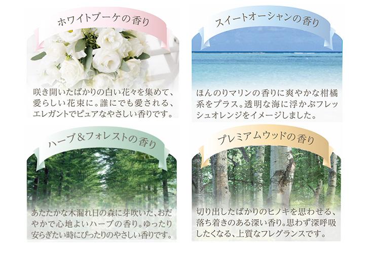 選べる4つの上質な香り