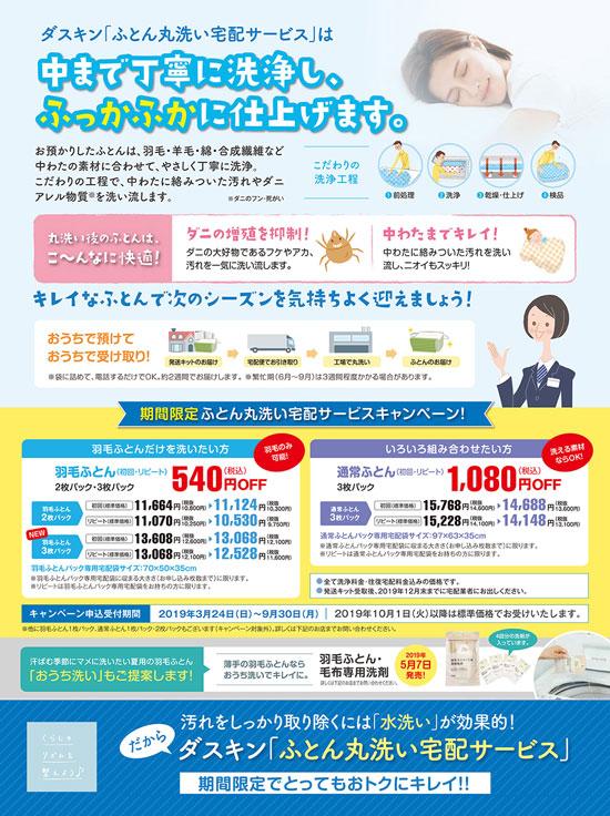 ふとん丸洗い宅配サービスキャンペーン