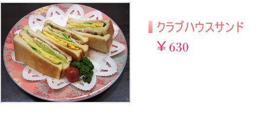クラブハウスサンド ¥630