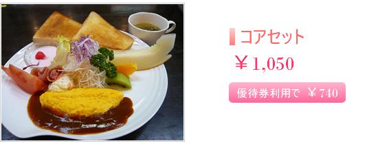 コアセット - ¥1,050 優待券で¥740