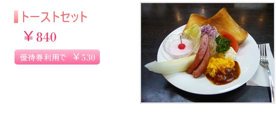 トーストセット ¥840 優待券で¥530