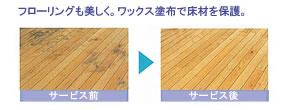 フローリングも美しく。ワックス塗布で床材を保護。